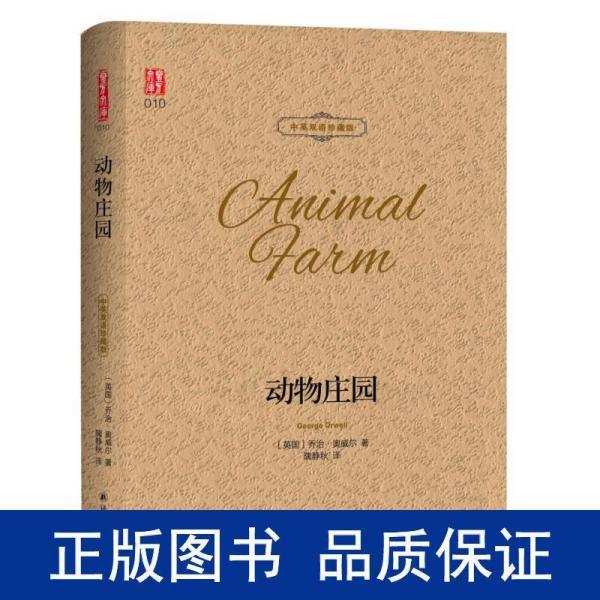 壹力文库(双语):动物庄园