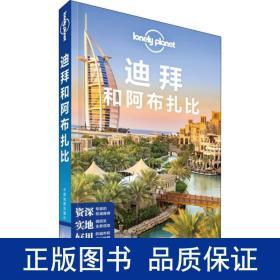 孤独星球lonely pla旅行指南系列:迪拜和阿布扎比 中文第2版 旅游  新华正版