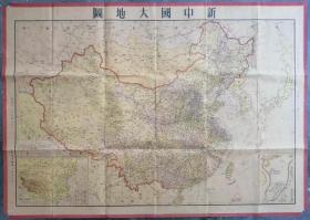 1950年2月初版《新中国大地图》,开国大典后发行得比较早的新中国地图,版本稀见。