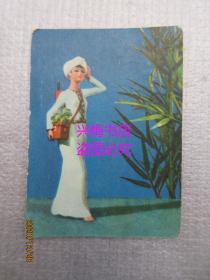 天鹅香纸片 3张——广东梅县梅城金山纸盒厂出品(背面有歌词)