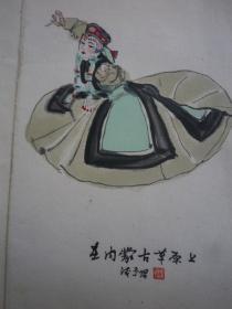 叶浅予 水印画    在内蒙古草原上