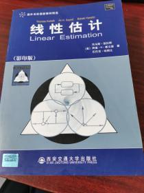 国外名校最新教材精选:线性估计(影印版)