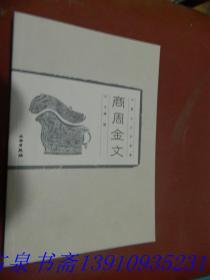 商周金文:中国古文字导读