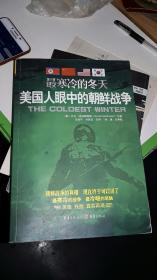 最寒冷的冬天:美国人眼中的朝鲜战争