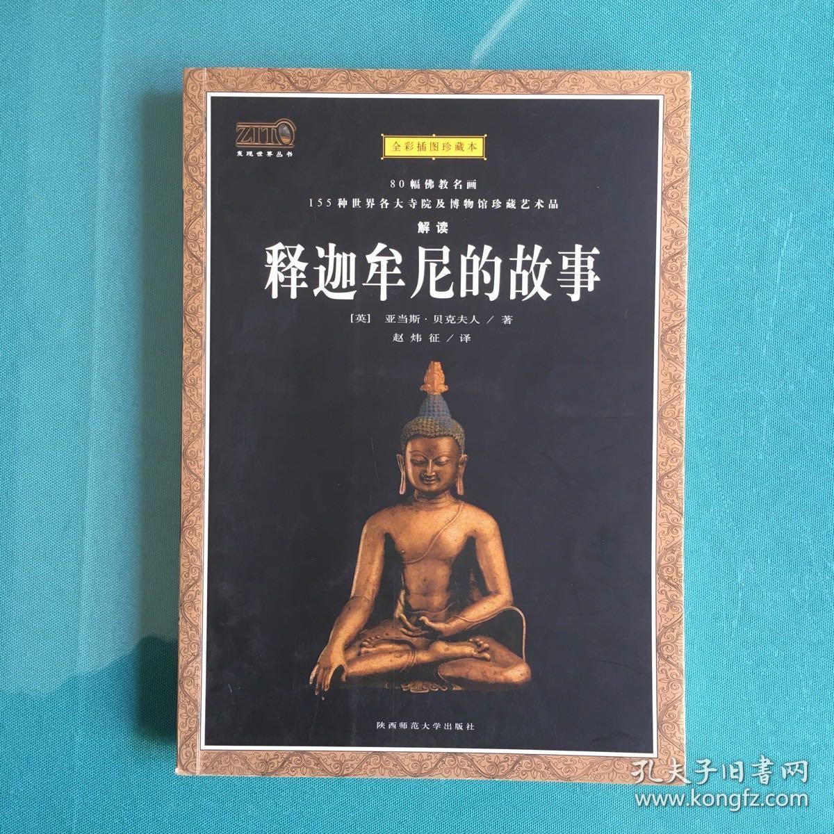 释迦牟尼的故事(全彩插图珍藏本)