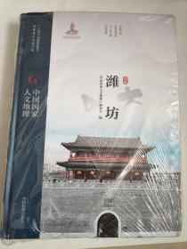 中国国家人文地理:潍坊