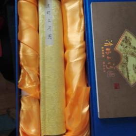 《清明上河图》卷轴 黑龙江省邮政监制 含清明上河图小版张 纪念章 私藏 品佳 书品如图.