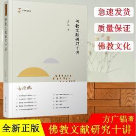 佛教文献研究十讲 方广锠著 名家专题精讲第六辑 佛教文化 复旦大