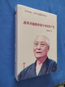改革开放的中国与中国共产党  全新塑封未开