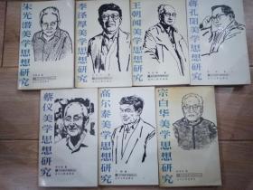 当代中国美学思想研究丛书:第一批(7本全)合售