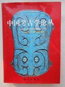 【中国考古学论丛】中国社会科学院考古研究所建所40年纪念。精装本