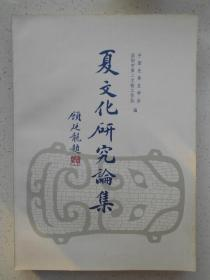 1996年【夏文化研究论集】