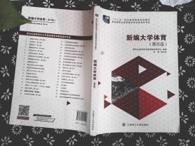 新编大学体育(第四版)-//*