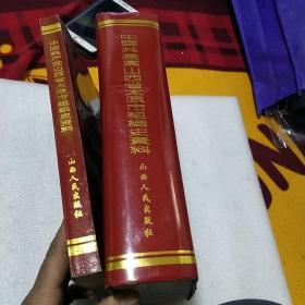 中国共产党山西省太原市组织史资料(合售)