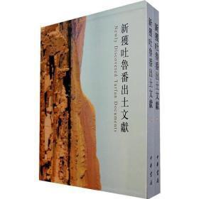 新获吐鲁番出土文献(上下册)