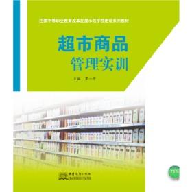 超市商品管理实训