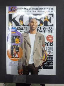 钻篮(钻蓝) KOBE科比私享者 限量热销 2013-13全新至酷 赛季完全版