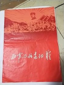 《红军不怕远征难》……长征组舞