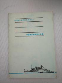中国近代海关地名英汉对照(中国海关史研究工具之一)
