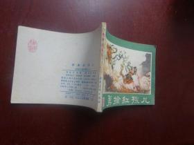 勇擒红孩儿(西游记连环画之十)