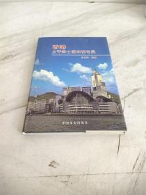 香港太平绅士和申诉委员