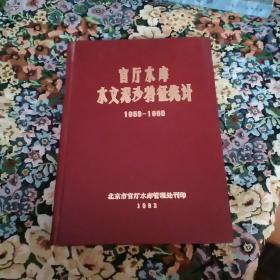 官厅水库水文泥沙持征统计1953-1980