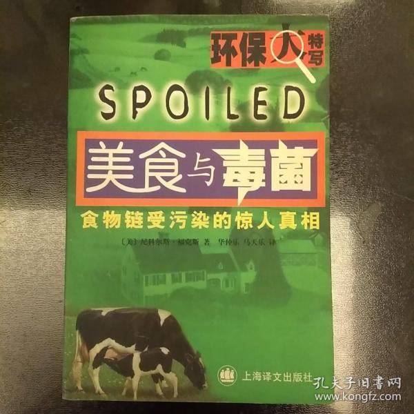 美食与毒菌    未翻阅正版   2020.12.29