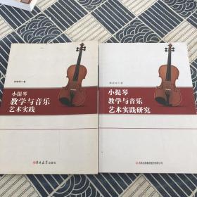 小提琴教学与音乐艺术实践 小提琴教学与音乐艺术实践研究 两册合售