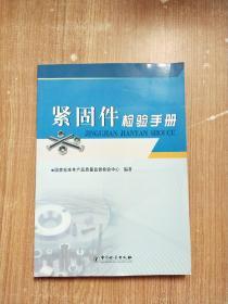 紧固件检验手册