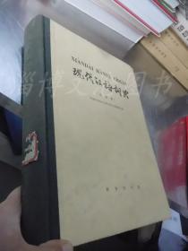 现代汉语词典【试用本 1973年一版一印】