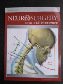神经外科(中文版)脊柱脊髓与功能分册2018年3月第1卷第2期【书籍干净 板正 无勾画 不缺页】
