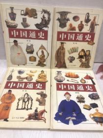 中国通史(彩图版)全四