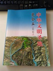 中华文明圣地 昆仑丘