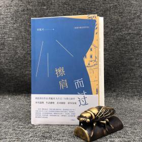 肖复兴签名·钤印·毛边本《擦肩而过》(一版一印)