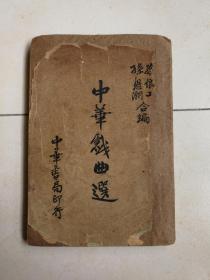 中华戏曲选 民国二十四年初版 有钤版权印