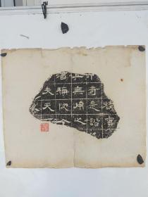 约民国  隶书拓片一张,有一印章,尺寸36x30
