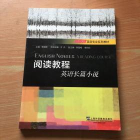 阅读教程(英语长篇小说)/新思路英语专业系列教材