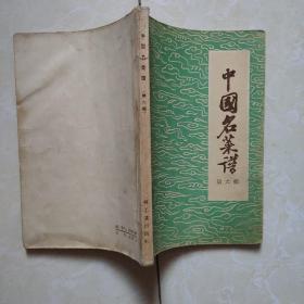 中国名菜谱:第六辑    1959年1版1印  现货