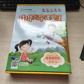 中华写字课堂1