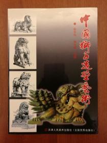 中国狮子造型艺术