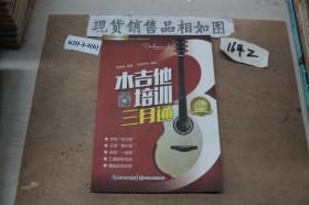 木吉他培训三月通