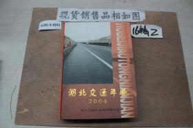湖北交通年鉴2004
