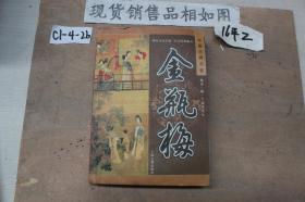 金瓶梅中国古典名著