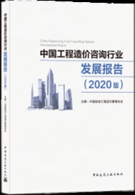 中国工程造价咨询行业发展报告(2020版) 9787112255825 中国建设工程造价管理协会 中国建筑工业出版社 蓝图建筑书店