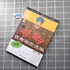 京剧优秀唱腔选编.第一辑