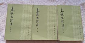 春秋左传注( 第 1、2、4 册)