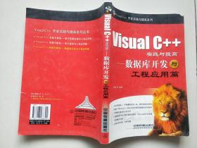 Visual C++实践与提高:数据库开发与工程应用篇(Visual C++开发实践与提)