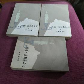 约翰·克利斯朵夫(2、3、4)三本合售 80年版本。