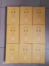 史记(全九册) :中华经典名著全本全注全译丛书【书品看图】