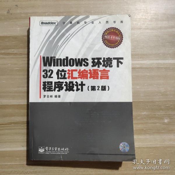 Windows环境下32位汇编语言程序设计